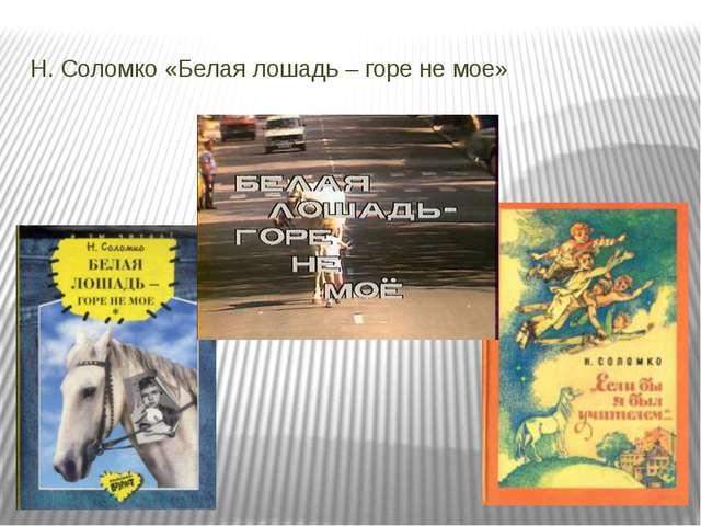 Н. Соломко «Белая лошадь – горе не мое»