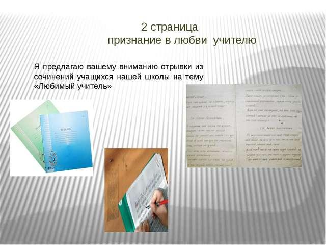 2 страница признание в любви учителю Я предлагаю вашему вниманию отрывки из с...