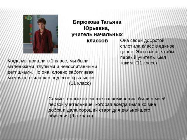 Бирюкова Татьяна Юрьевна, учитель начальных классов Когда мы пришли в 1 класс...