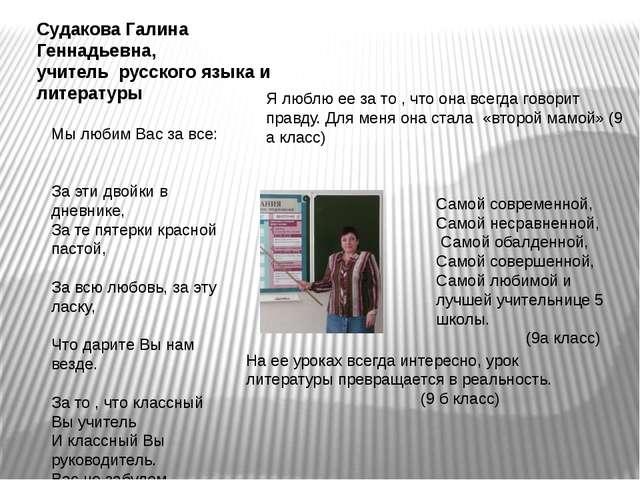 Судакова Галина Геннадьевна, учитель русского языка и литературы Мы любим Вас...