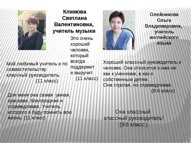 Климова Светлана Валентиновна, учитель музыки Мой любимый учитель и по совмес...