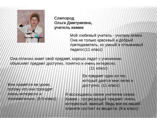 Слипород Ольга Дмитриевна, учитель химии Мой любимый учитель - учитель химии....