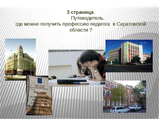 3 страница Путеводитель. где можно получить профессию педагога в Саратовской...