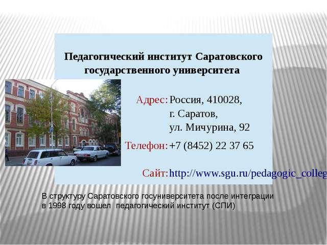 В структуру Саратовского госуниверситета после интеграции в1998 году вошел п...