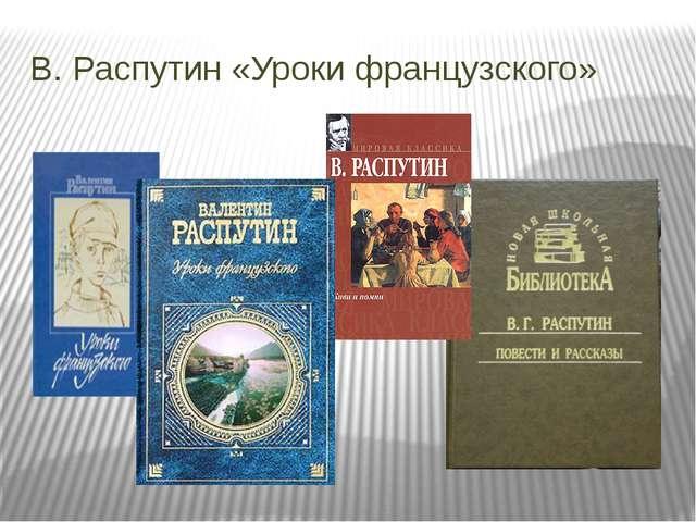 В. Распутин «Уроки французского»