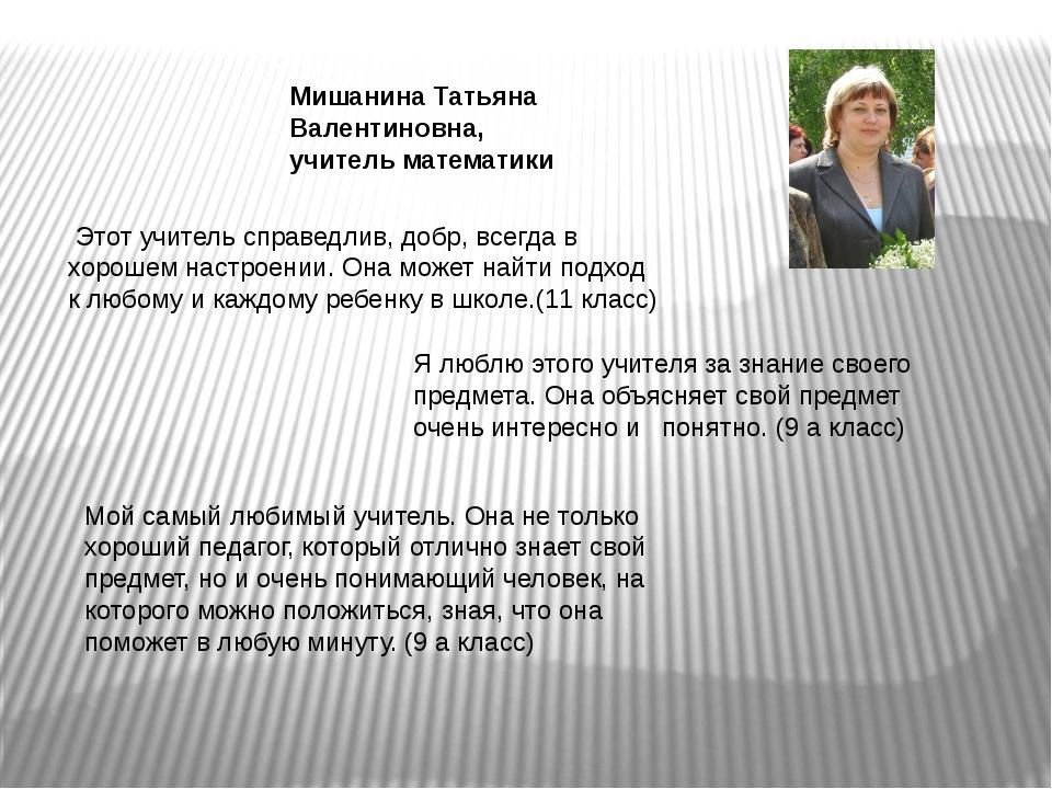 Мишанина Татьяна Валентиновна, учитель математики Этот учитель справедлив, до...