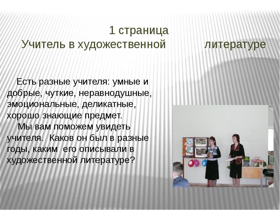 1 страница Учитель в художественной литературе Есть разные учителя: умные и д...