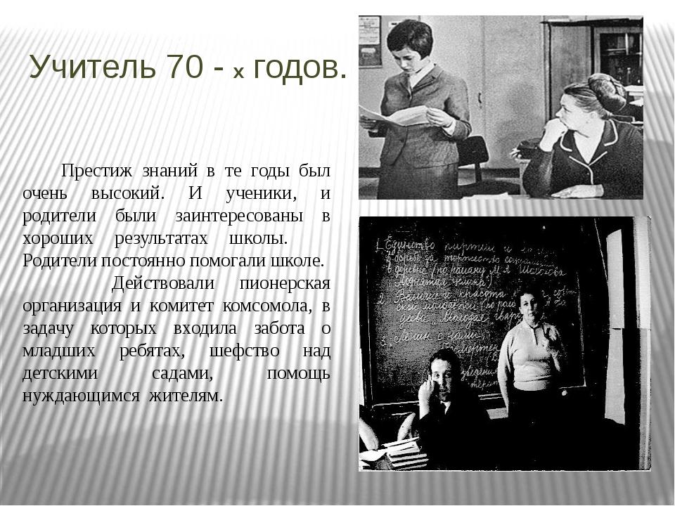 Учитель 70 - х годов. Престиж знаний в те годы был очень высокий. И ученики,...