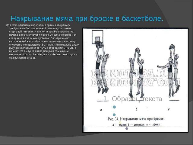 Накрывание мяча при броске в баскетболе. Для эффективного выполнения приема з...