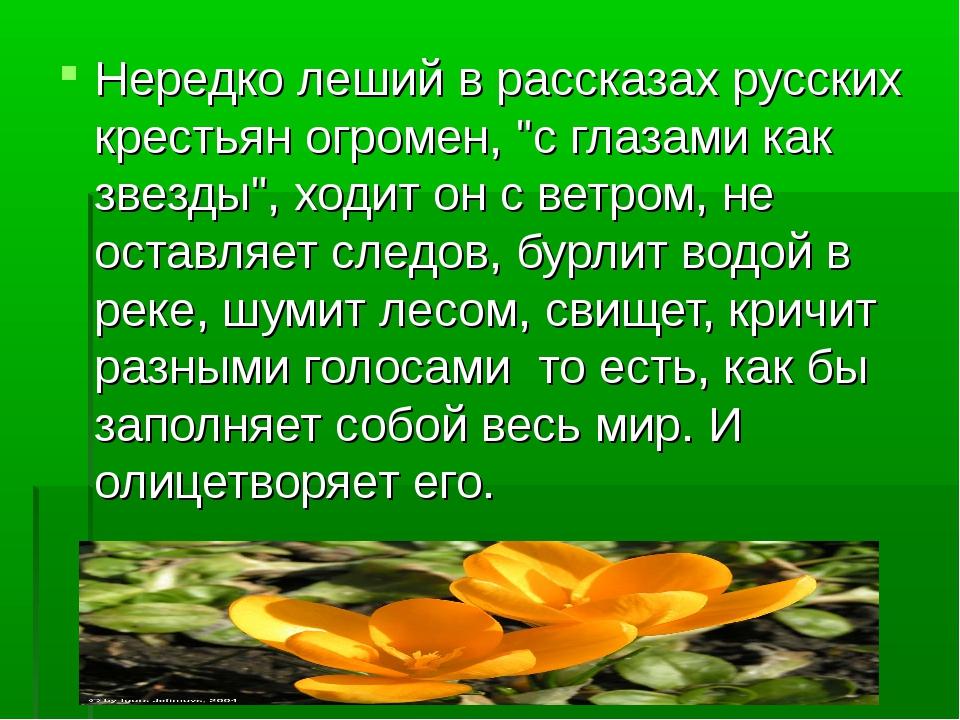 """Нередко леший в рассказах русских крестьян огромен, """"с глазами как звезды"""", х..."""