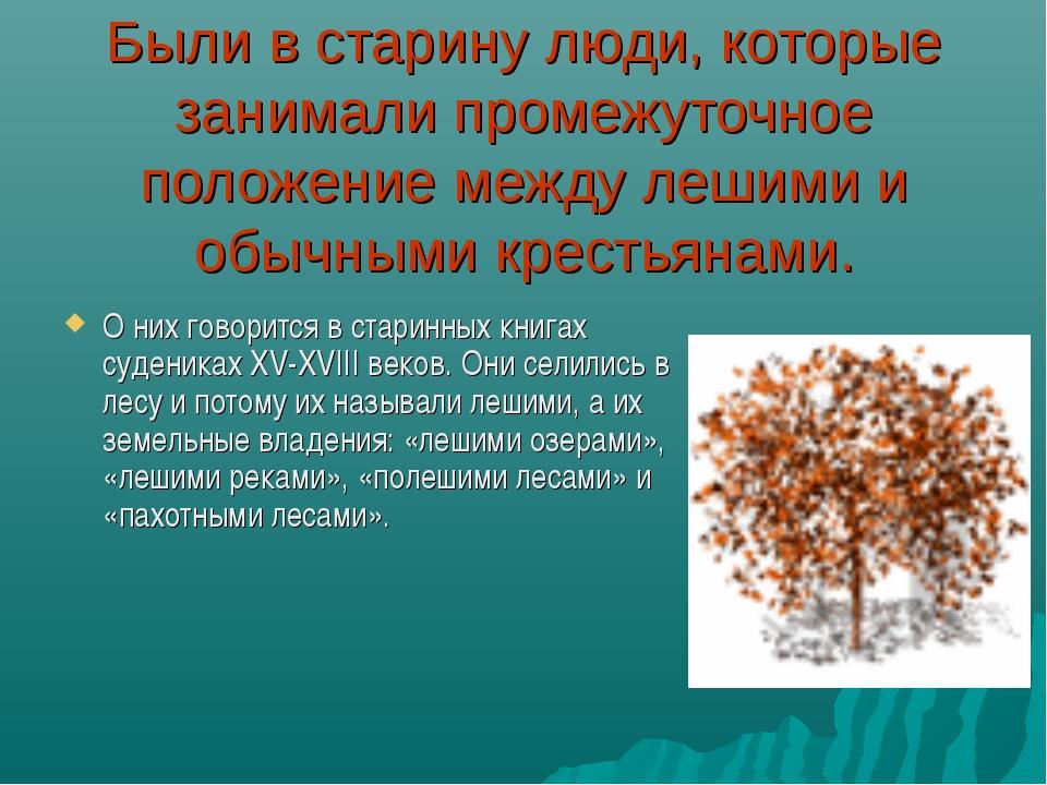 Были в старину люди, которые занимали промежуточное положение между лешими и...