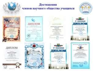 Достижения членов научного общества учащихся