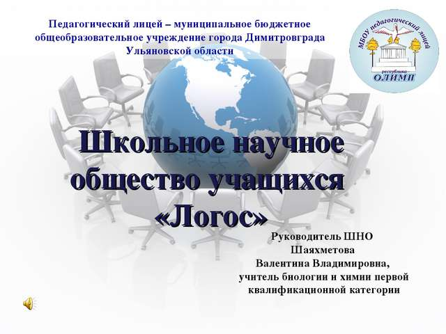 Педагогический лицей – муниципальное бюджетное общеобразовательное учреждение...