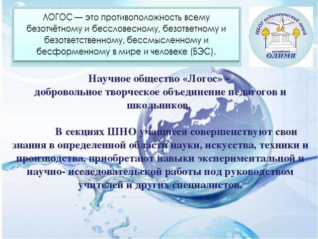 1 Научное общество «Логос» - добровольное творческое объединение педагогов и...