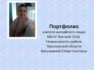 Портфолио учителя английского языка МБОУ Вятской СОШ Некрасовского района Яр