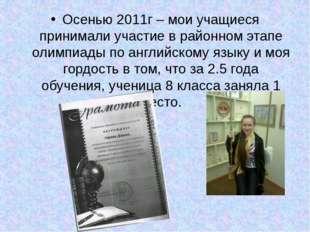 Осенью 2011г – мои учащиеся принимали участие в районном этапе олимпиады по