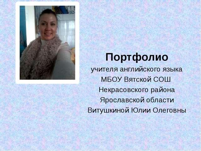Портфолио учителя английского языка МБОУ Вятской СОШ Некрасовского района Яр...