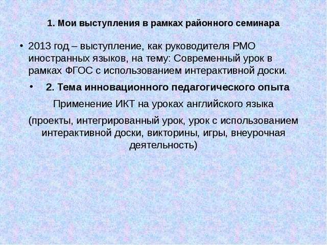 1. Мои выступления в рамках районного семинара 2013 год – выступление, как ру...