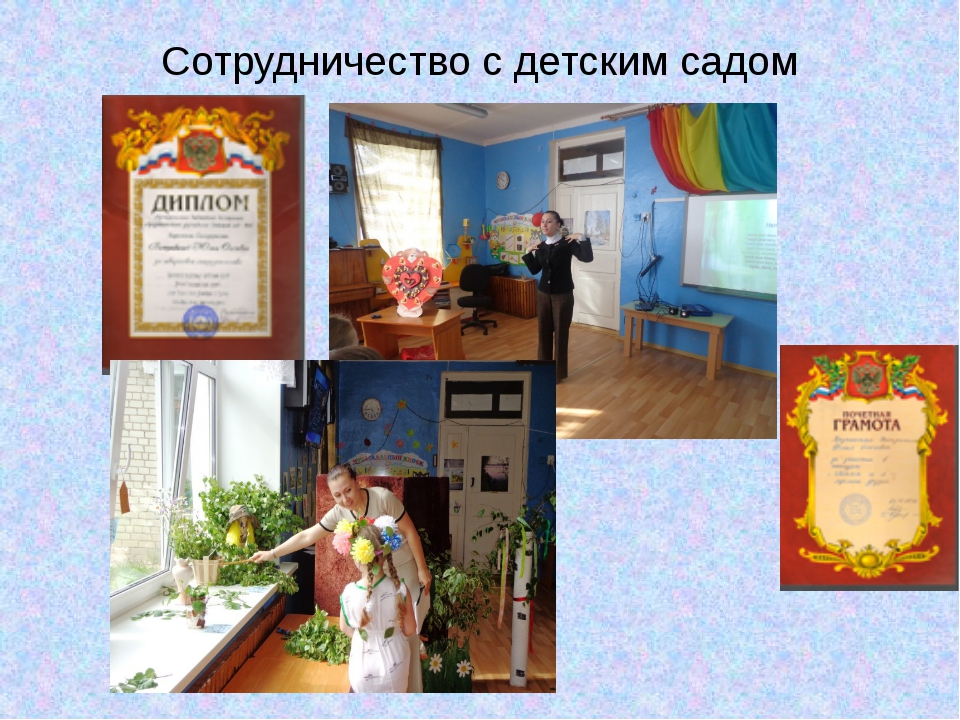 Сотрудничество с детским садом