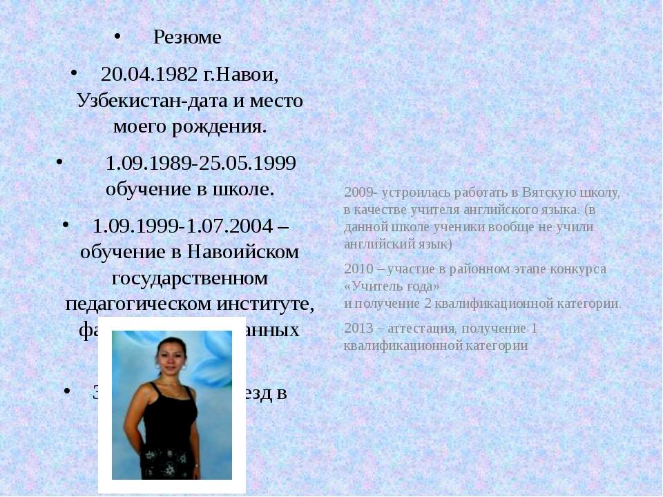 Резюме 20.04.1982 г.Навои, Узбекистан-дата и место моего рождения. 1.09.1989...
