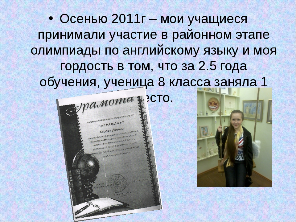 Осенью 2011г – мои учащиеся принимали участие в районном этапе олимпиады по...