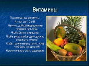 Витамины Познакомьтесь витамины: А - вот этот, С и В. Нынче к доброй медицин