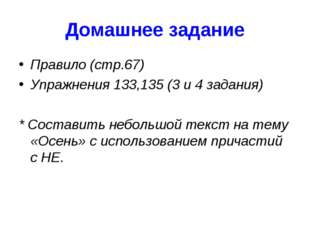 Домашнее задание Правило (стр.67) Упражнения 133,135 (3 и 4 задания) * Состав