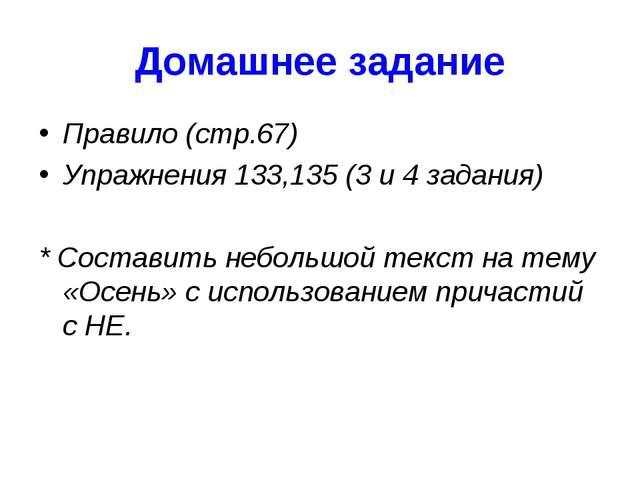 Домашнее задание Правило (стр.67) Упражнения 133,135 (3 и 4 задания) * Состав...