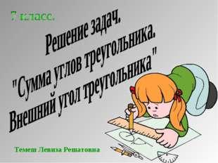 Темеш Левиза Решатовна
