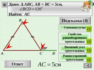 6. Ответ 1200 C A B Подсказка (4) Свойства равнобедренного треугольника Внешн