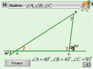 14. Ответ 850 A B C 400 ? ? ?
