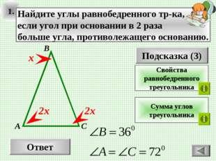 1. Ответ Подсказка (3) Свойства равнобедренного треугольника Найдите углы рав