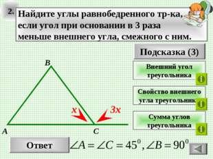2. Ответ Подсказка (3) Внешний угол треугольника Найдите углы равнобедренного