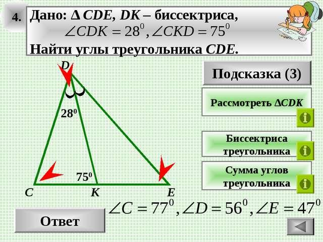 4. Ответ 750 К С Подсказка (3) Рассмотреть ∆CDK Биссектриса треугольника D Су...