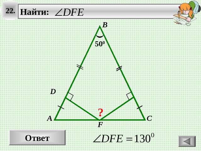 22. Ответ A B C 500 D F ?