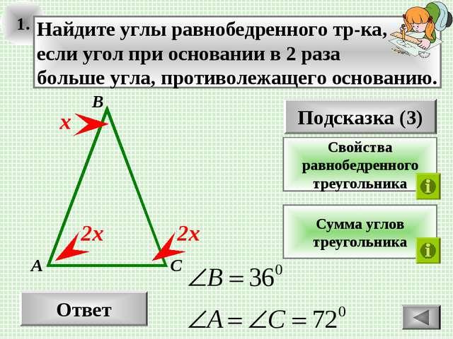 1. Ответ Подсказка (3) Свойства равнобедренного треугольника Найдите углы рав...
