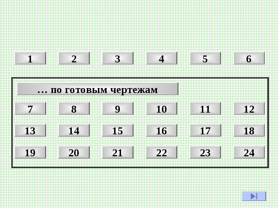 8 9 10 11 12 14 15 16 17 18 20 21 22 23 24 1 2 3 4 5 6 13 19 7 … по готовым ч...