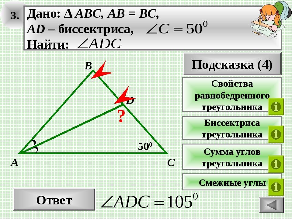3. Ответ 500 C A B Подсказка (4) Свойства равнобедренного треугольника Биссек...