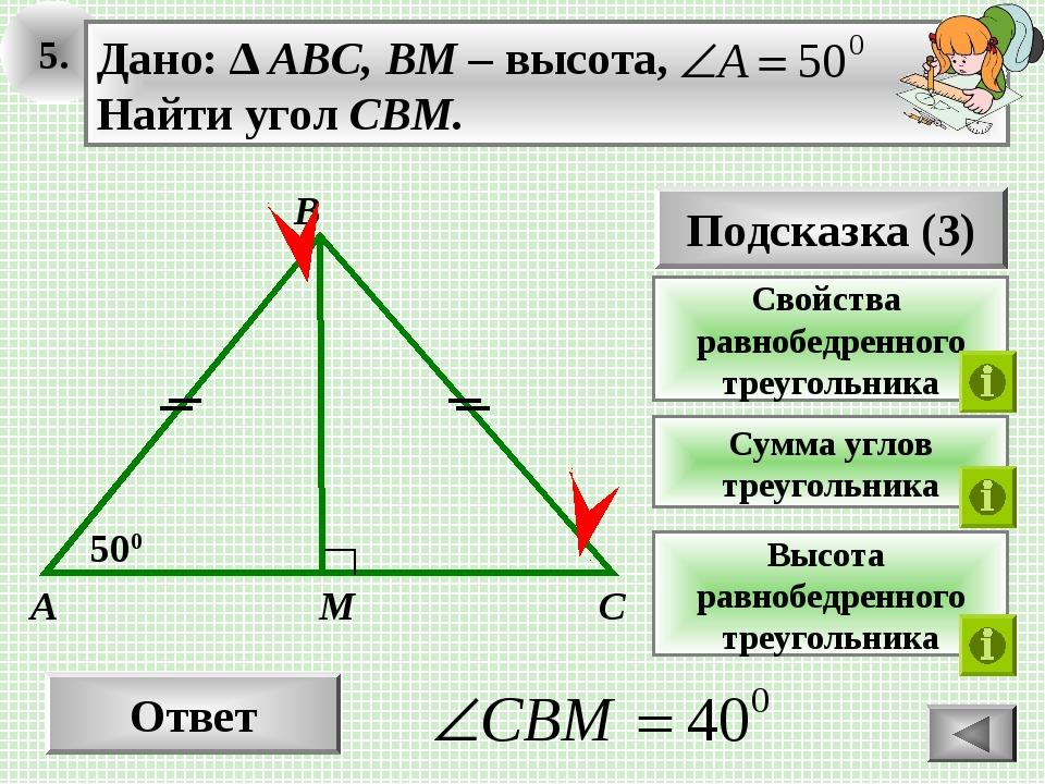 5. Ответ 500 M A Дано: ∆ ABC, BM – высота, Найти угол CBM. Подсказка (3) Свой...