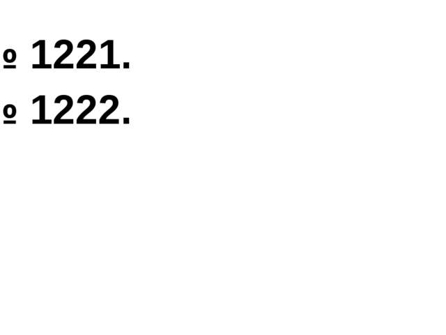 № 1221. № 1222.