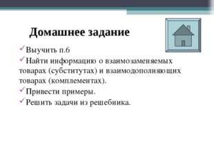 Домашнее задание Выучить п.6 Найти информацию о взаимозаменяемых товарах (суб