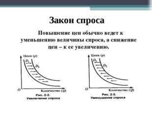 Закон спроса Повышение цен обычно ведет к уменьшению величины спроса, а сниже