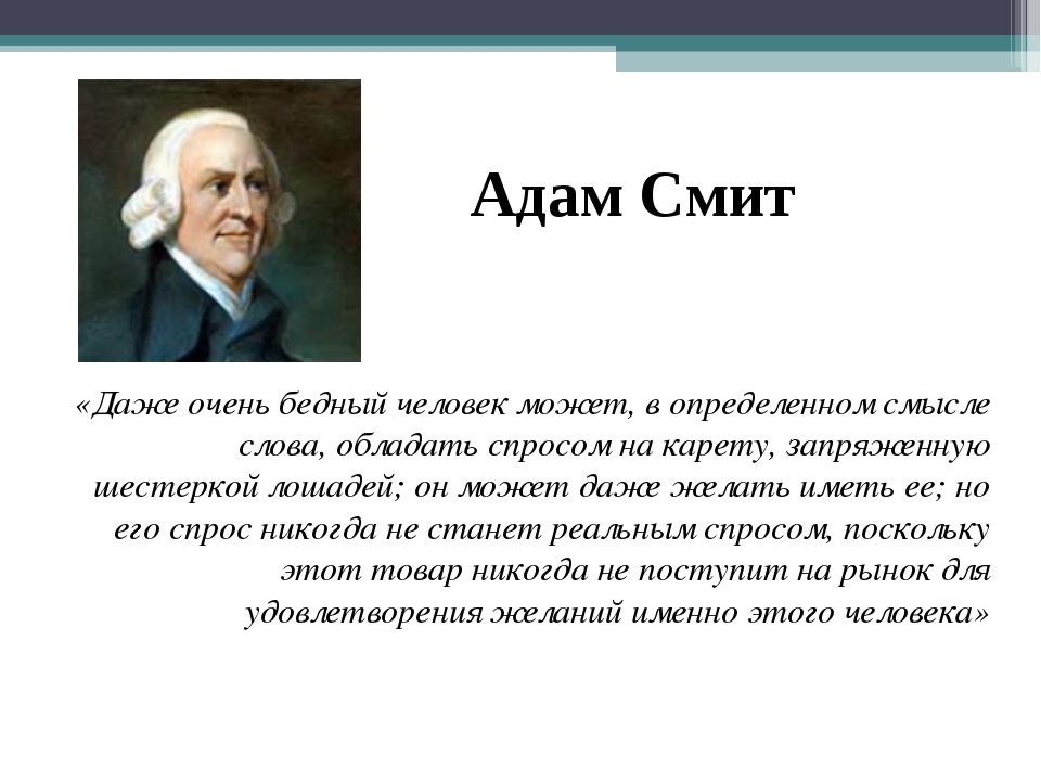 Адам Смит «Даже очень бедный человек может, в определенном смысле слова, обла...