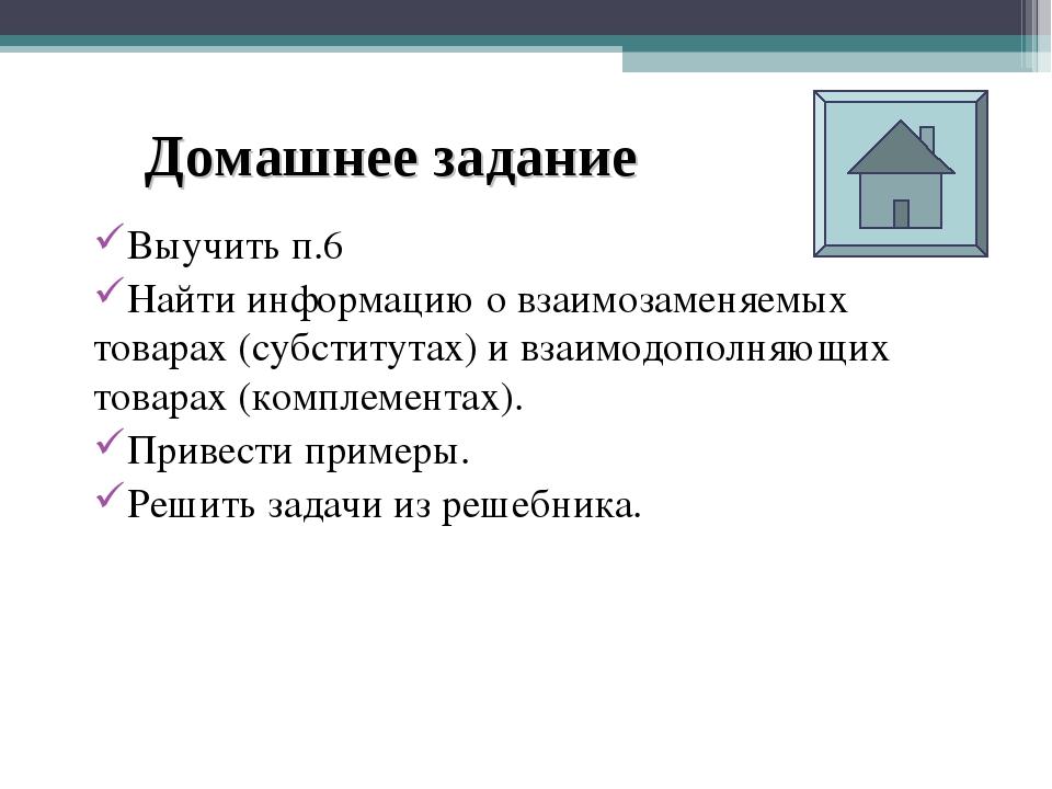 Домашнее задание Выучить п.6 Найти информацию о взаимозаменяемых товарах (суб...