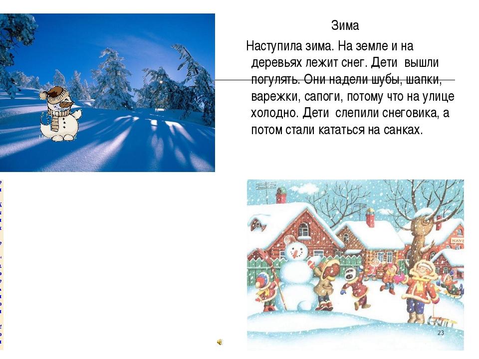 Зима Наступила зима. На земле и на деревьях лежит снег. Дети вышли погулять....
