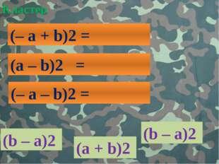 (a + b)2 Кластер (– a + b)2 = (b – a)2 (a – b)2 = (b – a)2 (– a – b)2 =