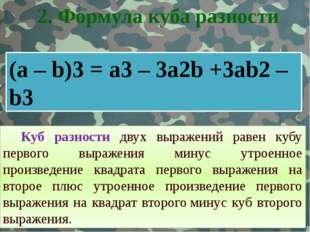 Куб разности двух выражений равен кубу первого выражения минус утроенное прои
