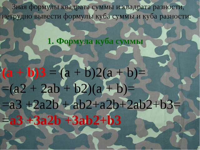 Зная формулы квадрата суммы и квадрата разности, нетрудно вывести формулы куб...