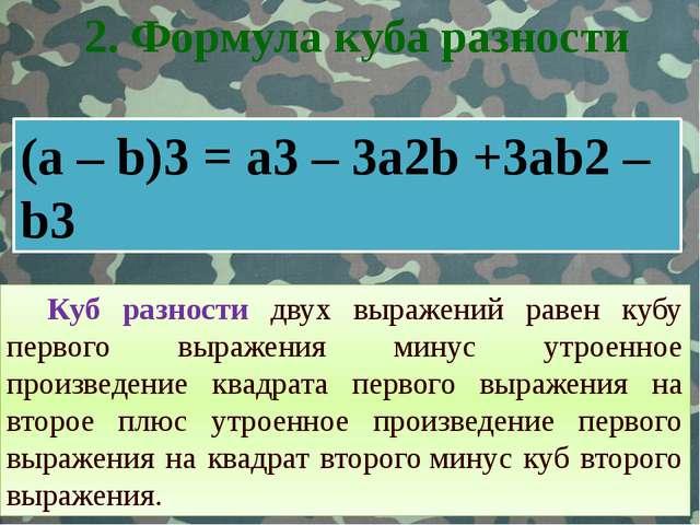 Куб разности двух выражений равен кубу первого выражения минус утроенное прои...