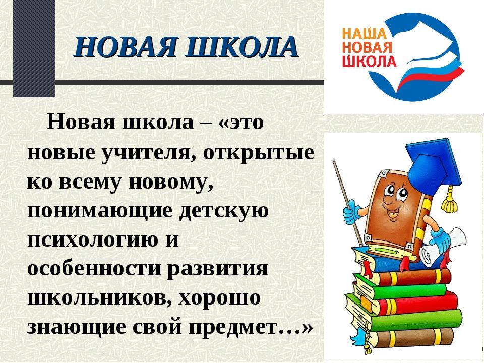 НОВАЯ ШКОЛА Новая школа – «это новые учителя, открытые ко всему новому, поним...